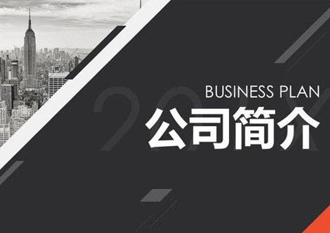 中山市凱迪日化制品有限公司公司簡介
